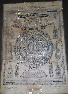India Old Fine Interesting Very Rare Printed Tantra Yantra Art.