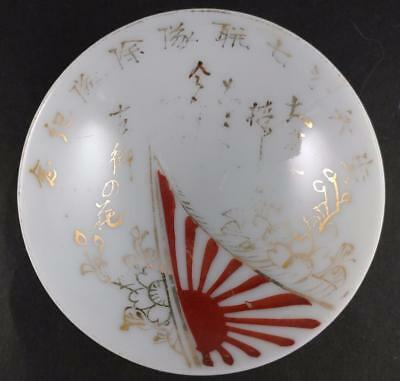 Antique Japanese Military WW2 FLAG BLOSSOMS POEM INFANTRY army sake cup
