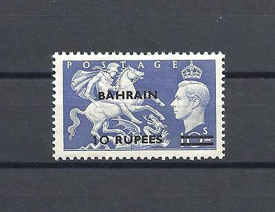 BAHRAIN 1950-55 SG 79 Mint Cat £42