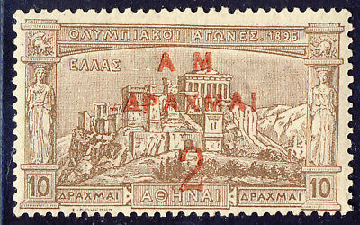 """GREECE 1901 """"AM"""" Surcharges on Olympic Games 2Dr/10Dr SUPERB Mint Hinged GENUINE"""