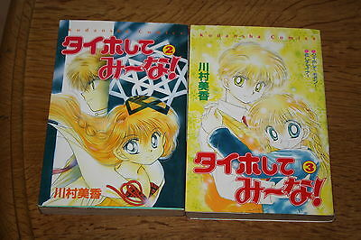 """Catch me Mina!"" ""Taiho site mina!"" ""たいほしてみーな""Vol.2-3  Manga original in Japanis"