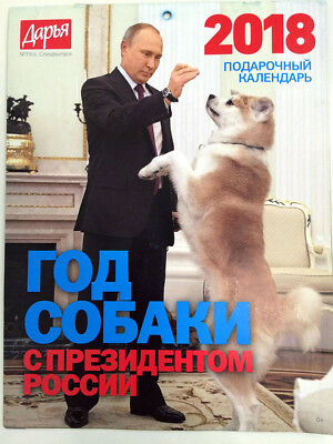 Calendar with Russian President PUTIN and dogs 2018 Souvenir Russia