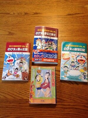 Lot of 4 Manga Japanese Comic Long Stories Doraemon Nobita Nikki-no-Chinmoku