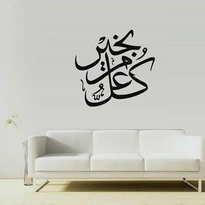 Z2893 Wall Decal Vinyl Sticker Persian Islam Arabic Quote Sign Quran Words