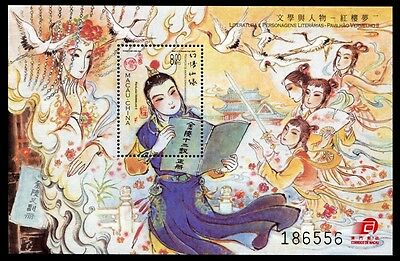 Macau Macao 2002 Dream of Red Mansion Rote Kammer Literatur Block 99 MNH
