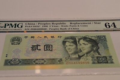 REPLACEMENT/STAR  China 1990  2 Yuan P#885b* Banknote PMG 64