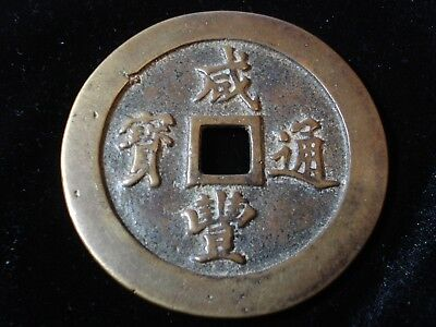 Chinese Large Qing Dynasty Coin Token China