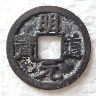 China, Northern Song, Ming Dao Yuan Bao AE cash in Regular script, EF