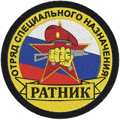 https://www.picclickimg.com/d/l400/pict/173070982731_/Russian-Army-Military-Internal-troops-patch-chevron-Special.jpg