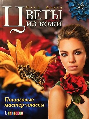 Flowers From Leather Step-by-step Master Classes Book Russian
