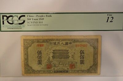 Extreme rare 1949 First edition People's Bank of China 500 Yuan Pick 844 PCGS 12