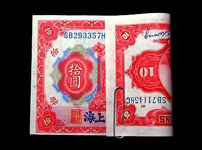 1914 China currency Inverted back error Serial number error Unused Very Rare
