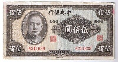 1944 Central Bank of China 500 Yuan P. 267 Chinese note World War Two Relic !