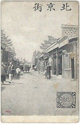 1905 Beijing, China - Early Street Scene - Vintage Historic Postcard