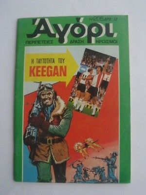Greek comic  Agori no205 1981 vgc