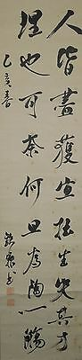 Clearance sale Hanging Scroll Japanese Painting 近藤 鉄鼎 Character Japan Art 859