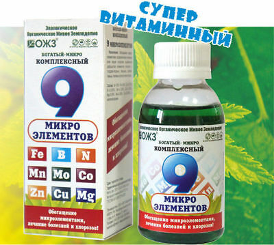 Organic complex of nine trace elements, treatment of chlorosis and disease.