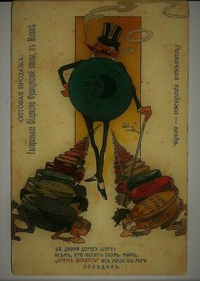 """Russian vintage PC French Shoe blacking """"Eclipse""""  AD"""