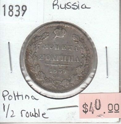Russia Poltina 1/2 Rouble 1839 Circulated