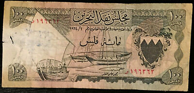 Bahrain 100 Fils 1964 Banknote Currency