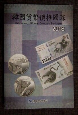 2018 The Catalog of Korean Coins and Banknotes