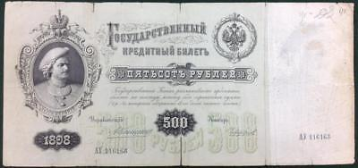 Russia 500 Roubles 1898 P.6 Extremely Rare Peter The Great