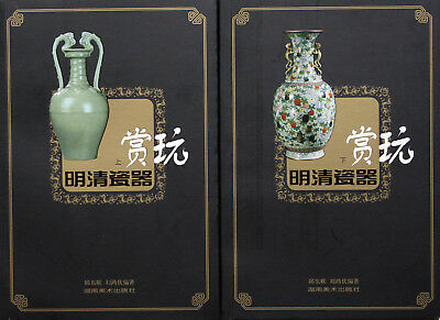 Appreciation and Guide to Porcelain of Ming and Qing Dynasties (vol.1、2)