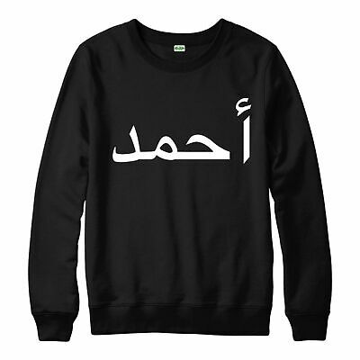 Personalised Arabic name Jumper, Custom Text Jumper Add Your Name, Gift Top