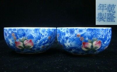 "A Pair of Fine Antique Chinese Porcelain Hand Painting Cups ""QianLong"" Period"