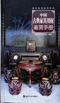 Book: How to Identify Material of Chinese Classical Furniture