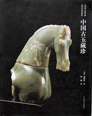 Chinese Archaic Jade from the Collection of the Victoria and Albert Museum