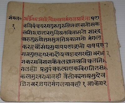 India Very Old Interesting Small Sanskrit Manuscript, 7 Leaves-14 Pages.
