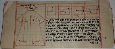 India Very Old Interesting Beautiful Tantra Yantra Sanskrit Manuscript Leaf.