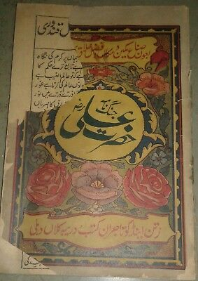 India Very Old Interesting Arabic Litho Print Book, 36 Leaves-72 Pages, Complete