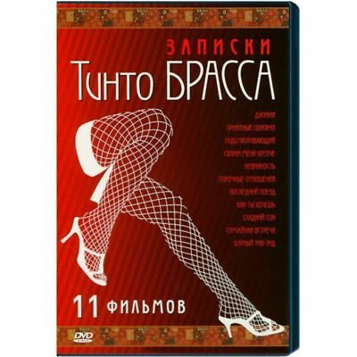 Tinto Brass Collection 11 Films New DVD in Russian