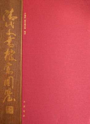 Rare Book:Graphics Catalogue of Qing Dynasty Document Archives