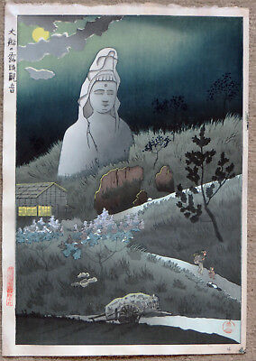 Gihachiro Okuyama Buddha in Moonlight - Evocative Japanese Woodblock – 1st Ed
