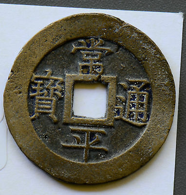 Korea 100 Mun large cash coin, K0014 some enamal residue combine shipping