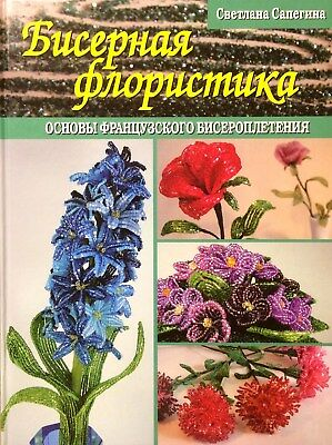 BEADING Beaded Floristics The Basics Of French Beading Flowers From Beads Book