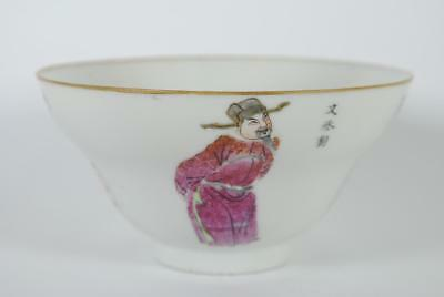 Antique Chinese Famille Rose Porcelain Bowl Figures & Calligraphy, DaoGuang Mark