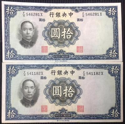2X China Central Bank of China 10 Yuan 1936 Consecutive Serial Numbers