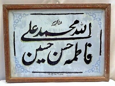 Vintage Quran Islamic Calligraphy Kuran Glass Painting Frame Arabic Collectible