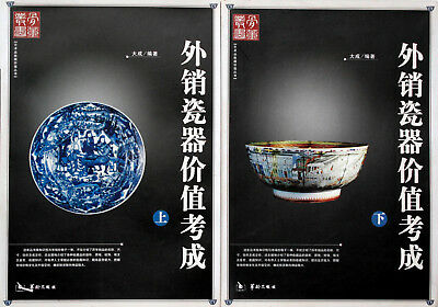 Chinese Antiques and Arts Auctions Records: Chinese Export Porcelain (volumeⅠ.Ⅱ)