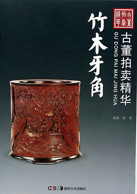 Highlights of Auctioned Chinese Antiques: Bamboo, Wood Carving Chinese edition)
