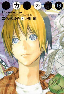 Yumi Hotta Takeshi Obata manga: Hikaru no Go Complete Edition vol.13 Japan
