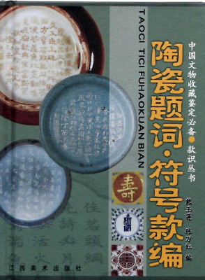 Handbook of Inscriptions and Symbol Marks on Ceramics and Porcelains
