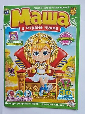 "Magazine for children ""Masha in Wonderland"" in Russian,for girls 5-10 years old"