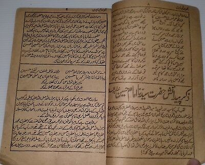 India Very Old Interesting Arabic Litho Print Book, 36 Leaves-72 Pages.