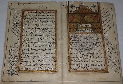India Very Old Highly Illuminated Arabic/urdu Manuscript, 2 Leaves-4 Pages.