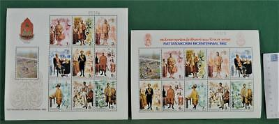 Thailand 2 Mini Sheets 1982 Rattanakosin Bicentennial Unmounted Mint  (B338)